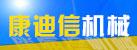 信阳工业城康迪信机械加工厂
