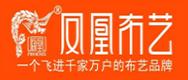 河南凤凰布艺家纺用品有限公司