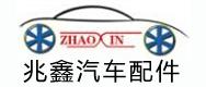 河南省兆鑫汽车配件有限公司
