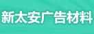 郑州新太安广告材料有限公司