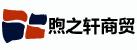 郑州煦之轩商贸有限公司