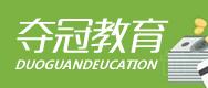 郑州夺冠教育信息咨询有限公司