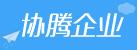 郑州协腾企业营销策划有限公司