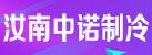 汝南中诺制冷设备有限公司