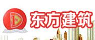 信阳东方建筑有限公司