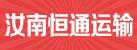 汝南县恒通运输有限公司