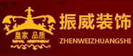 广东振威装饰有限公司郑州分公司