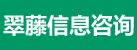 河南翠藤信息咨询有限公司