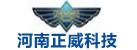 河南正威科技有限公司
