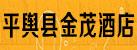 平舆县金茂酒店