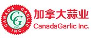 加拿大蒜业公司驻山东办事处