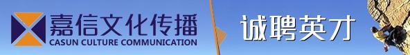 郑州嘉信文化传播有限公司