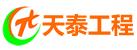 河南天泰工程技术有限公司