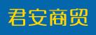 郑州市君安商贸有限公司