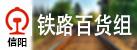 信阳铁路列车百货部