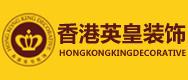 香港英皇装饰设计工程有限公司郑州分公司