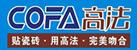 西安高法建筑材料有限公司河南办事处