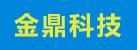 河南金鼎科技有限公司
