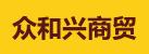 郑州众和兴商贸有限公司