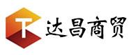 河南达昌商贸有限公司