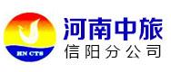 河南中国旅行社信阳分公司