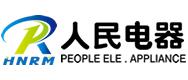河南人民电器有限公司