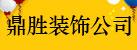 泌阳鼎胜装饰公司建材一站式服务