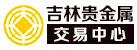 吉林资会君英贵金属经营有限公司河南办事处