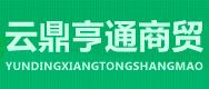 河南云鼎亨通商贸有限公司