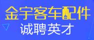 郑州金宇客车配件有限公司