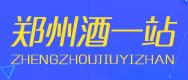 郑州酒一站贸易有限公司