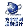 河南方宇勘测规划设计有限公司