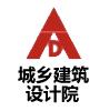 河南省城乡建筑设计院公司