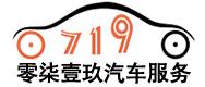 河南零柒壹玖汽车服务有限公司