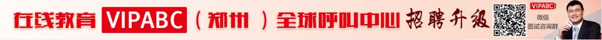 信阳VIPABC