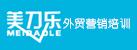 郑州美刀乐计算机信息技术有限公司