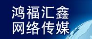 北京鸿福鑫汇网络传媒有限公司