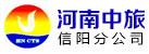 河南中旅信阳分公司