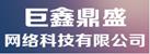 信阳市巨鑫鼎盛网络科技有限公司
