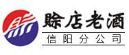 河南赊店老酒股份有限公司信阳分公司