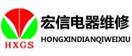 郑州宏信电器维修服务有限公司
