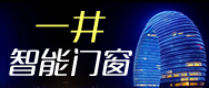 郑州一井智能门窗有限公司