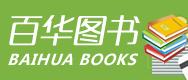 郑州百华图书有限公司