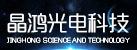 河南晶鸿光电科技有限公司
