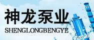 郑州市神龙泵业有限公司