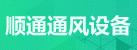 河南顺通通风设备有限公司