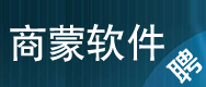 河南商蒙软件科技有限公司