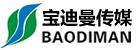河南宝迪曼文化传媒有限公司