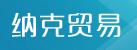 郑州纳克科技有限公司