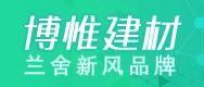 郑州博惟建材有限公司